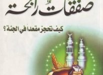 تحميل كتاب صفقات رابحة pdf – خالد أبو شادى