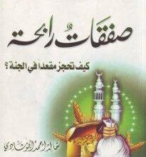 صورة تحميل كتاب صفقات رابحة pdf – خالد أبو شادى
