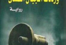 تحميل رواية ورددت الجبال الصدى pdf – خالد حسيني