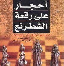 تحميل كتاب أحجار على رقعة الشطرنج pdf – وليام كار