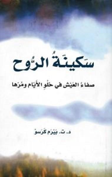 تحميل كتاب ادارة العمليات pdf