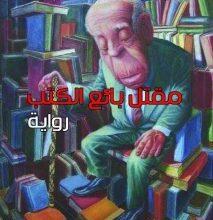 تحميل رواية مقتل بائع الكتب pdf – سعد محمد رحيم