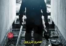 صورة تحميل رواية شامبالا pdf – عمرو مرزوق