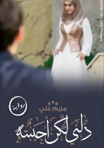 رواية بقايا مريم pdf