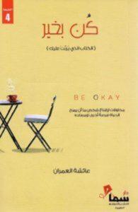قراءة كتاب كن بخير pdf