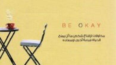 تحميل كتاب كن بخير pdf – عائشة العمران