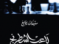 تحميل رواية لاعب الشطرنج pdf – ستيفان زفايغ