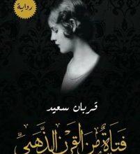 تحميل رواية فتاة من القرن الذهبي pdf – قربان سعيد