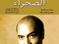 تحميل كتاب الصحراء pdf – علي شريعتي