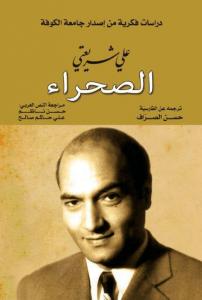 تحميل كتاب ملكة الصحراء pdf