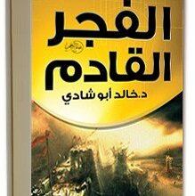 صورة تحميل كتاب معاً نصنع الفجر القادم pdf – خالد أبو شادى