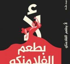 Photo of تحميل كتاب لأ بطعم الفلامنكو pdf – محمد طه