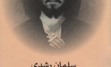 تحميل رواية تنهيدة المغربي الأخيرة pdf – سلمان رشدي