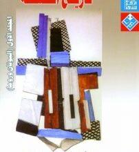 تحميل كتاب تاريخ الفلسفة المجلد الأول pdf – فردريك كوبلستون