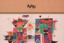 تحميل رواية نحيب الرافدين pdf – عبد الرحمن مجيد الربيعي