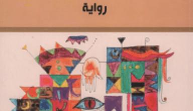 صورة تحميل رواية نحيب الرافدين pdf – عبد الرحمن مجيد الربيعي