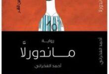 تحميل رواية ماندورلا pdf – أحمد الفخراني