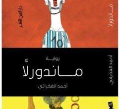 صورة تحميل رواية ماندورلا pdf – أحمد الفخراني