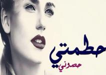 تحميل رواية حطمتي حصوني pdf – تميمة نبيل