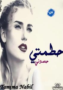 تحميل رواية حب الحياة pdf