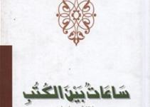 تحميل كتاب ساعات بين الكتب pdf – عباس العقاد