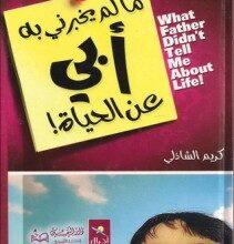 صورة تحميل كتاب مالم يخبرني به أبي عن الحياة pdf – كريم الشاذلي
