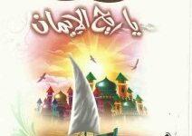 تحميل كتاب هبي ياريح الإيمان pdf – خالد أبو شادى