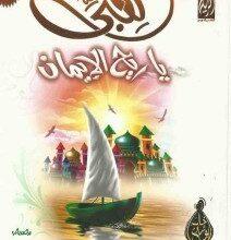 صورة تحميل كتاب هبي ياريح الإيمان pdf – خالد أبو شادى