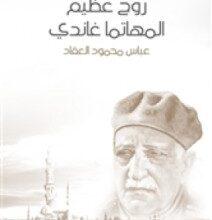Photo of تحميل كتاب روح عظيم المهاتما غاندي pdf – عباس العقاد