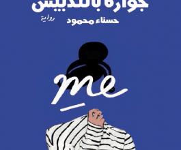 تحميل رواية جوازة بالتدبيس pdf – حسناء محمود