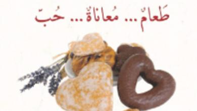 تحميل رواية طعام معاناة حب pdf – أسلي بيركير