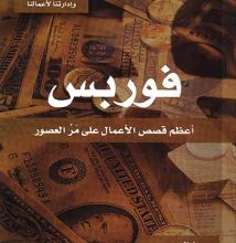 Photo of تحميل كتاب فوربس pdf – دانيال جروس