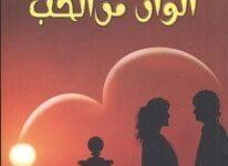 تحميل كتاب ألوان من الحب pdf – أنيس منصور