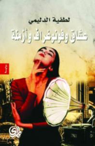 تحميل رواية عشاق وفونوغراف وأزمنة pdf – لطفية الدليمي