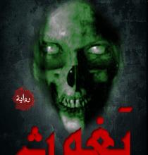 تحميل رواية يغوث pdf – أحمد بكر