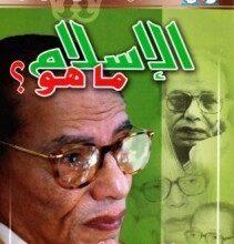 تحميل كتاب الإسلام ما هو pdf – مصطفى محمود