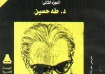 تحميل كتاب على هامش السيرة الجزء الثاني pdf – طه حسين