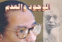 تحميل كتاب الوجود والعدم pdf – مصطفى محمود