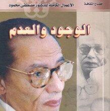 Photo of تحميل كتاب الوجود والعدم pdf – مصطفى محمود