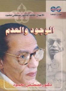 تحميل كتاب الوجود والعدم مصطفى محمود pdf