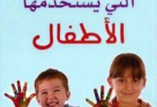 تحميل كتاب لغات الحب الخمس التي يستخدمها الأطفال pdf