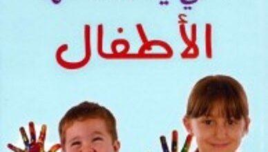 صورة تحميل كتاب لغات الحب الخمس التي يستخدمها الأطفال pdf