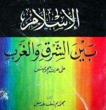 تحميل كتاب الإسلام بين الشرق والغرب علي عزت بيجوفيتش pdf