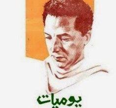 Photo of تحميل كتاب يوميات نص الليل pdf – مصطفى محمود