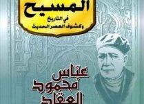 تحميل كتاب عبقرية المسيح pdf – عباس العقاد