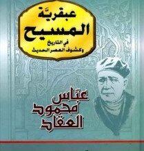 Photo of تحميل كتاب عبقرية المسيح pdf – عباس العقاد