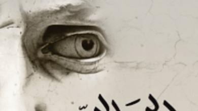 تحميل رواية الحجر الحي pdf – لينور دي روكوندو