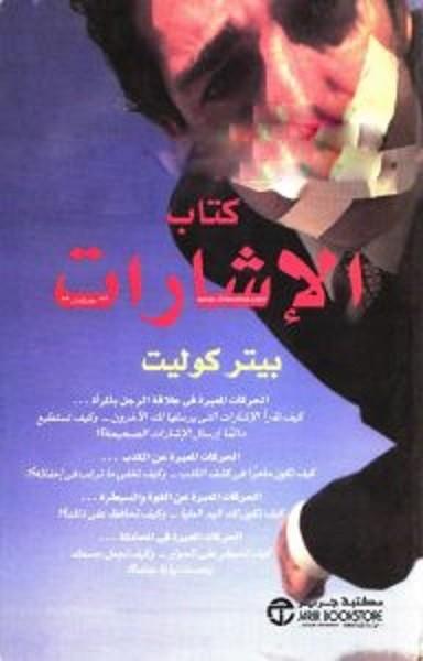 كتاب بستان الرهبان pdf