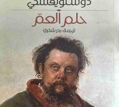تحميل رواية حلم العم pdf – فيودور دوستويفسكي