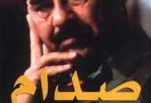 تحميل كتاب صدام (الحياة السرية) pdf – كون كوغلن